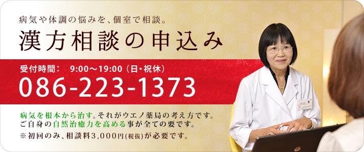 漢方相談のお申込みは、086-233-1373まで!