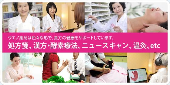 ウエノ薬局は色々な形であなたの健康をサポートしています。