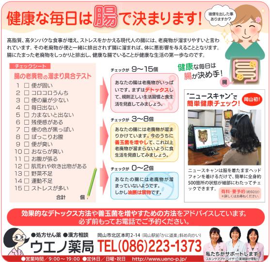 月刊プラザ岡山 2013年4月号