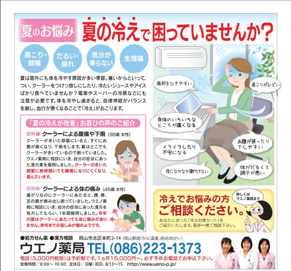 uenoyakkyokusama284.pdf